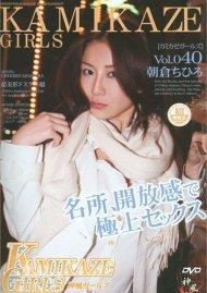 Kamikaze Girls Vol. 40: Chihiro Asakura Porn Movie