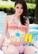 La Foret Girl Vol. 55: Kana Miyashita Porn Movie