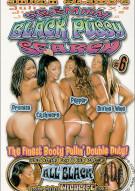 Premium Black Pussy Search #6 Porn Movie