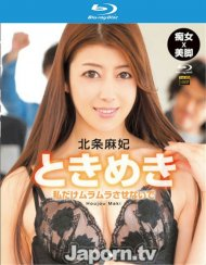 TOKIMEKI: Maki Hojo Blu-ray