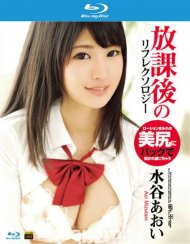 After School Reflexology: Aoi Mizutani Blu-ray porn movie from Amorz.