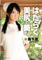 Catwalk Poison 153: Chie Aoi Porn Movie