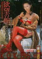Kokeshi Vol. 3: The Mansion of Hard Desire Porn Video
