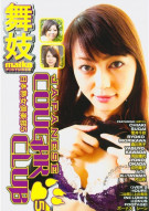 Japanese Cougar Club 5 Porn Video