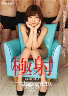 Gokusha: Shino Aoi Porn Movie