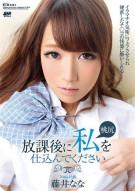 Kirari 107: Nana Fuji Porn Movie