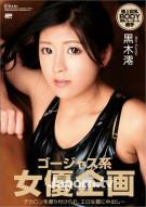 Kirari 136: Mio Kuroki Porn Movie