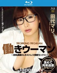 Working Woman: Mari Tashiro Blu-ray porn movie from Amorz.