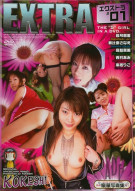 Kokeshi Extra #1 Porn Video