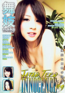 Japan Teen Innocence #9 Porn Movie