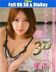 Catwalk Poison 3: Milk Ichigo in real 3D Blu-ray