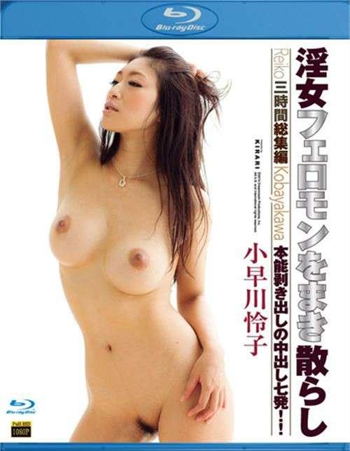 Kirari 74: Reiko Kobayakawa