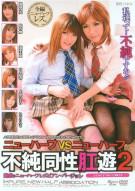Japanese Transsexual Lesbians #1 Porn Movie