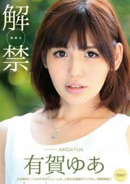 Catwalk Poison 137: Arigayua Porn Movie