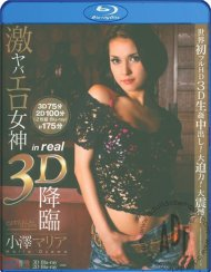 Catwalk Poison 2: Maria Ozawa in real 3D Blu-ray