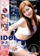 Uncensored Idol 35 Porn Movie
