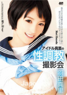 Idol Maris Sex Training Photo Shoot: Mari Haneda Porn Movie