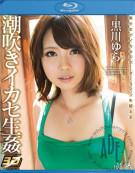 Merci Beaucoup 6: Yura Kurokawa Blu-ray