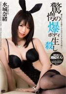 Super Model 105: Nao Mizuki Porn Movie