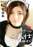 Kirari 05: Yua Matsune Porn Movie
