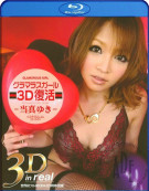 Catwalk Poison 12: Yuki Touma In Real 3D Blu-ray