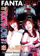 Tokyo Lover Vol. 33 Porn Movie