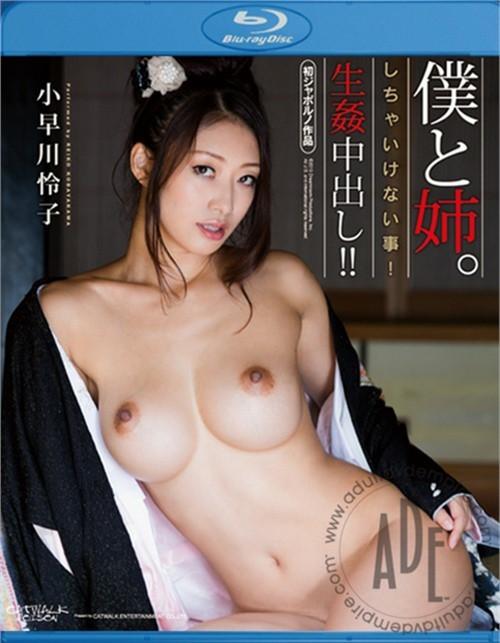 Catwalk Poison 92: Reiko Kobayakawa