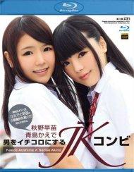 Kirari 100: Kaede Aoshima X Sanae Akino Blu-ray Movie