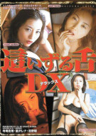 Golden Age Of Japanese Porn, The Porn Movie