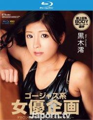 Kirari 136: Mio Kuroki Blu-ray Movie
