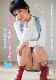 Merci Beaucoup 8: Sakura Aida Porn Movie