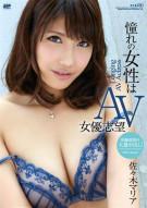 Kirari 122: Longing AV Actress Porn Movie
