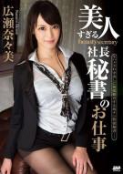 S Model 121: Nanami Hirose Porn Video