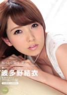 Catwalk Poison 138: Yui Hatano Porn Movie
