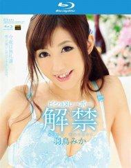 Kirari 114: Mika Hatori Blu-ray Porn Movie
