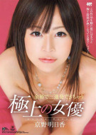 Samurai Porn 87: Asuka Kyono Porn Movie