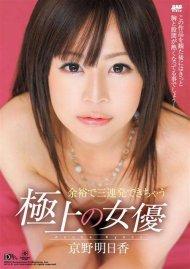 Samurai Porn 87: Asuka Kyono Movie
