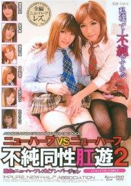 Japanese Transsexual Lesbians #1
