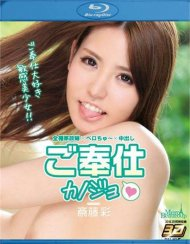Merci Beaucoup 20: Aya Saito Blu-ray Movie