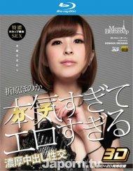 Merci Beaucoup 45: Honnoka Orihara Blu-ray Movie
