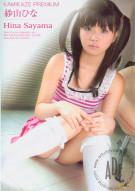 Kamikaze Premium 67: Hina Sayama Porn Movie