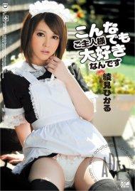 Samurai Porn: Hikaru Ayami Movie