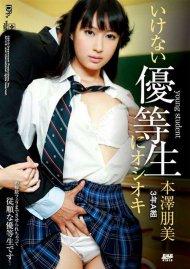Samurai Porn 80: Young Student Movie