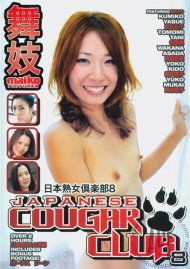 Japanese Cougar Club 8 Porn Movie